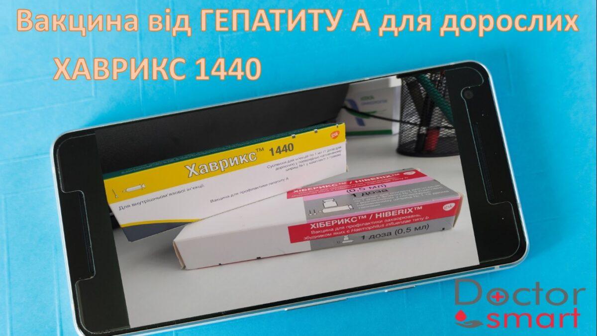 Vacc-HepA-1200x675.jpg