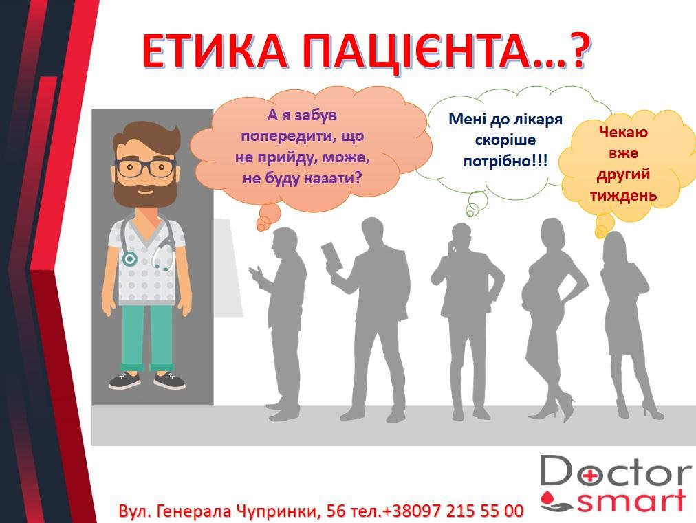 patients-ethic.jpg