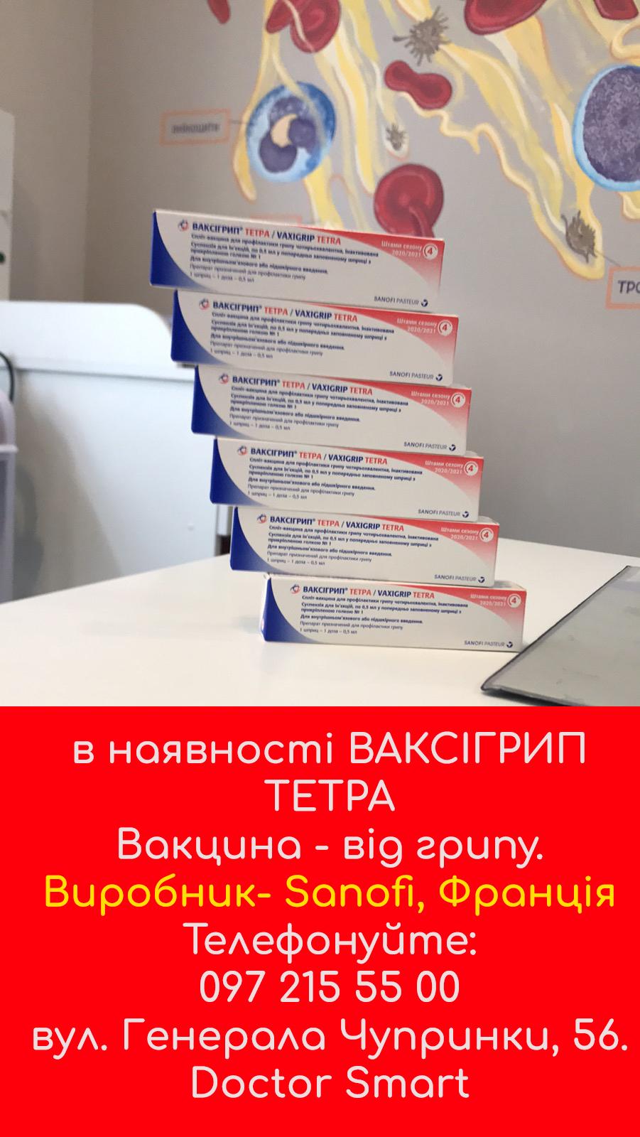 Vaxiflue.jpg