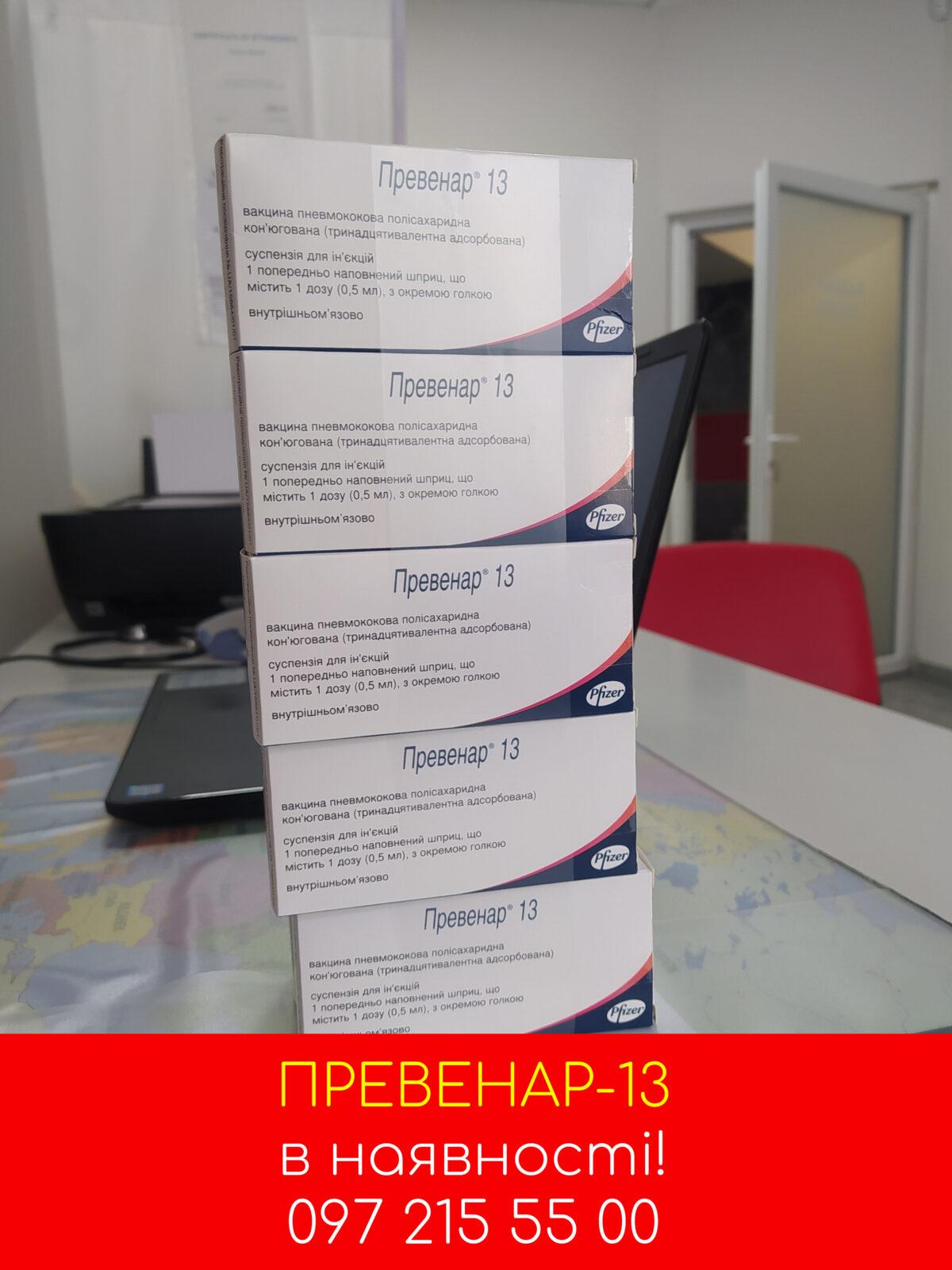 -13-в-наявності-1200x1600.jpg